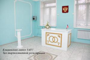 Климовский отдел ЗАГС