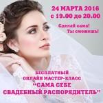 Мастер-класс для невест Сама себе свадебный распорядитель