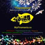 Шоу-программы Пиромания