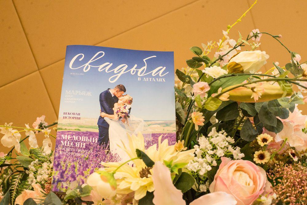 журнал свадьба в деталях загс