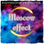 Компания «Moscow effect»